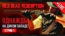 Форт Мерсер | Red Dead Redemption | Часть 1