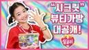 하은이의 데일리 메이크업 ❤️ 픽마이백 ❤️ 홀로그램 뷰티가방을 공개 54633