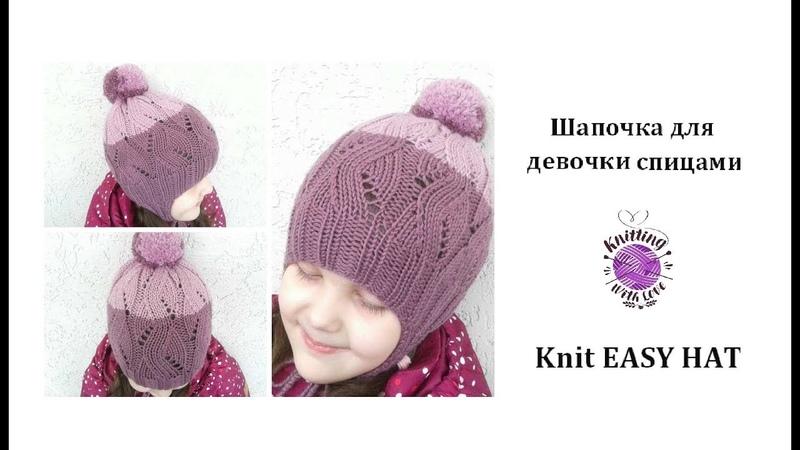 Вязаная шапка спицами Knit Hat Tutorial Step by Step Knitting tutorial