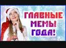 Агния Огонек ТОП 13 МЕМОВ 2018 ГОДА