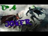 [Джокер с Mантировкой - П***ц :D] Injustice Gods Among Us #4