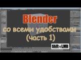 Blender со всеми удобствами (часть 1)