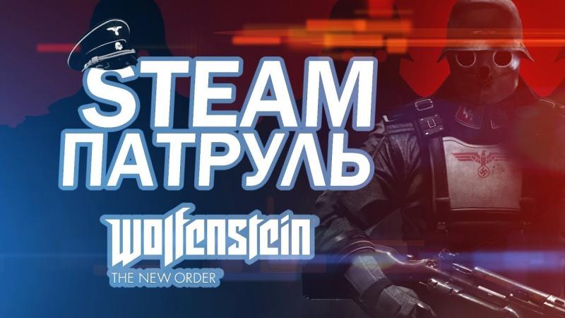 [Slidan] Steam Патруль: Wolfenstein