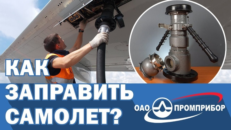 Как заправить воздушное судно Наконечник нижней заправки и штуцер бортовой от Промприбор