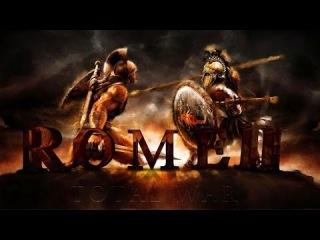 Rome 2 Total War - Битва Титанов