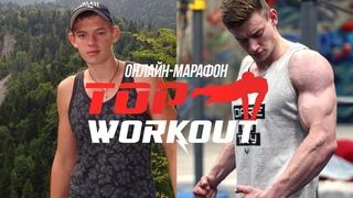 Онлайн-марафон TOPWORKOUT START. Трансформация тела и духа за 50 дней - название