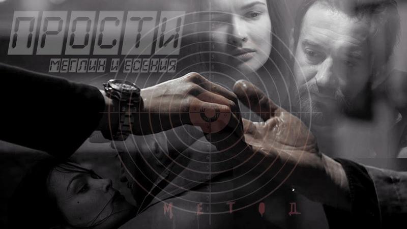 ▶ П р о с т и | Родион Меглин и Есения Стеклова [Метод 2015]