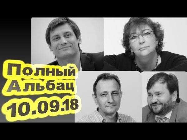♐Полный Альбац - В Крыму хорошо, а на пенсии лучше... 10.09.18♐