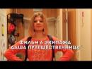 Фильм 6 экипажа Даша Путешественница 3 сезон 2017 СОК Зеленые горки