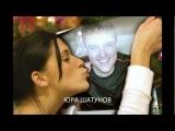 Юрий Шатунов-Привет.