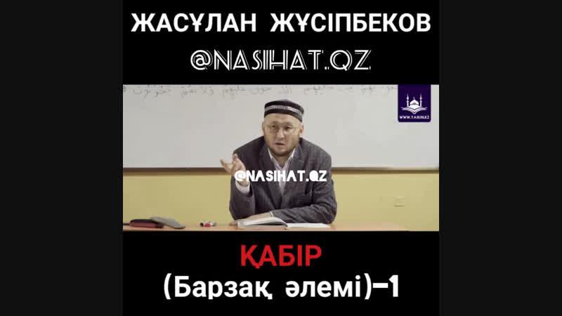 Ұстаз Жасұлан Жұсіпбеков Қабір Барзақ əлемі 1 бөлім
