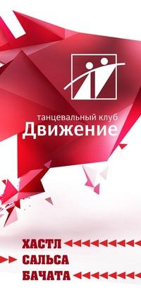 0fbd3661e Новокузнецкий Танцевальный Клуб