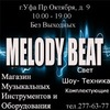 """""""MELODY BEAT"""" Музыкальный магазин. Уфа."""