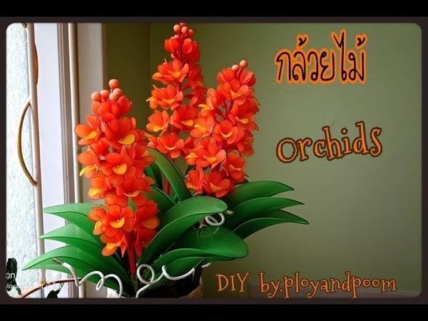 How to make nylon/stocking flower (Orange orchids) กล้วยไม้สีส้มผ้าใยบัว ployandpoom