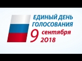 Единый день голосования 9 сентября 2018 года