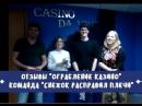 Отзыв от команды Снежок расправил плечи Ограбление казино
