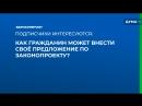 ДумаОтвечает Александр Грибов о том как гражданин может внести своё предложение по законопроекту