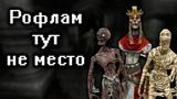 Кратко про Arx Fatalis (Часть 3)