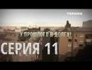 У прошлого в долгу 11 серия (2018) мелодрама