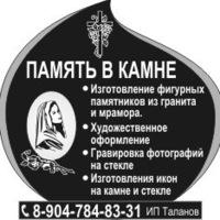 Реклама изготовление памятников памятник в виде креста на могилу