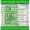 "Научный Журнал ""ЭГО"""