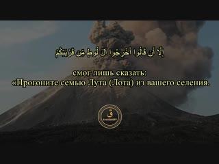 Islam Sobhi - Сура 27