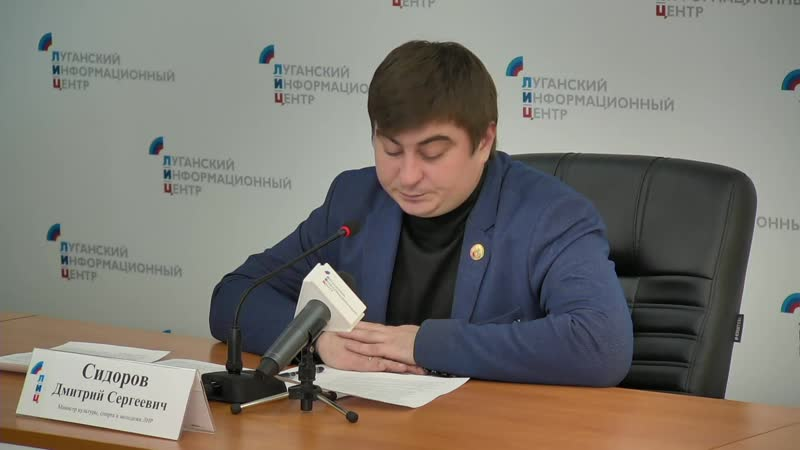 Брифинг министра культуры, спорта и молодежи ЛНР
