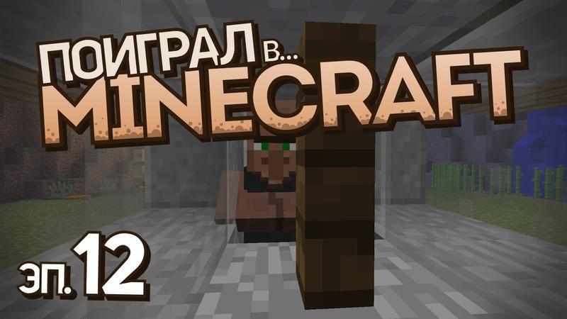Поиграл в Minecraft, эп. №12 «Охота на зомби… неудачная» (ванильный летсплей)