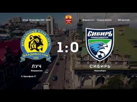 Луч - Сибирь - 1:0. Олимп-Первенство ФНЛ-2018/19. 13-й тур