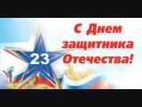 Сергей Светлаков - Поздравляю всех пацанов с 23 февраля