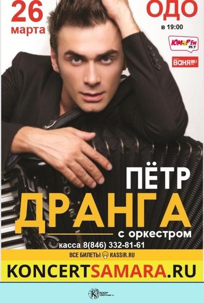 Петр Дранга с оркестром