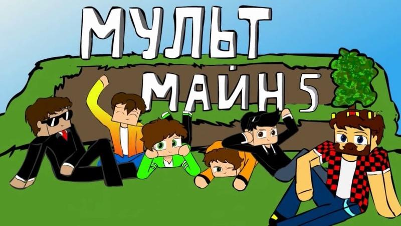 МУЛЬТ МАЙН (Ял, Аид, Хелд, Рав, Кейн) | Анимация сделана по фану
