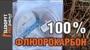 100% флюорокарбон SHIISAIDO Magic Flurry
