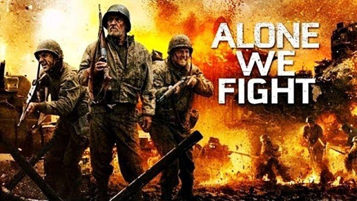 Одни в бою Alone We Fight 2018 Военный