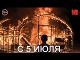 Дублированный трейлер фильма «Пылающий»
