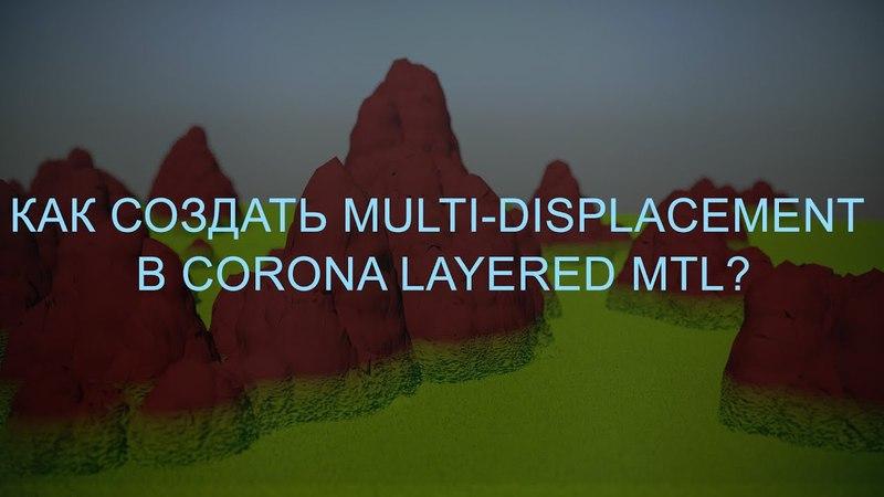 14. Как создать Multi-Displacement в Corona Layered Mtl?