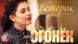 ЛЕРА ОГОНЁК