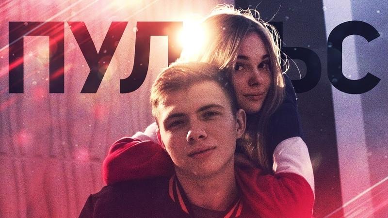 FLEX SOULJA feat YungMor ПУЛЬС премьера клипа 2018