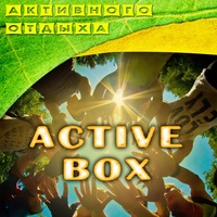 Логотип ActiveBOX / Активный Отдых / Велотуры / Походы