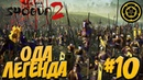 Total War: Shogun 2 (Легенда) - Ода 10 Сегун объединяет Японию против Оды!