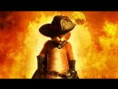 Мультфильм «Кот в сапогах» 2011 год