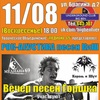 11/08 (вс.) - Вечер песен Горшка (КИШ) in BigBen