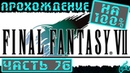 Final Fantasy VII - Прохождение. Часть 76 Город в снегах. Рождение Айрис. Путь на ледник