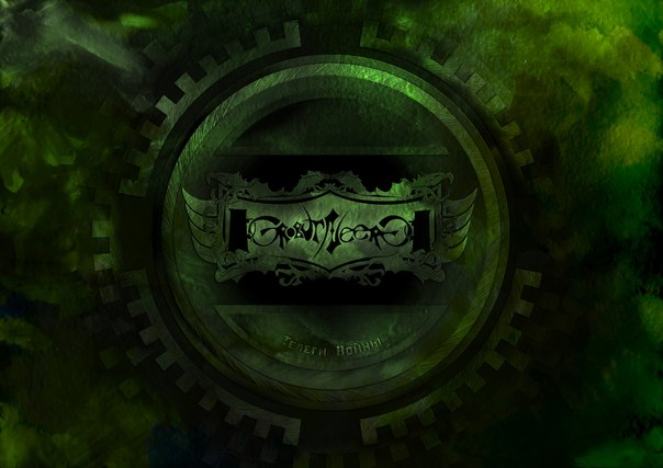 Новый сингл GROBUT NEERG - Телеги войны