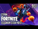 FORTNITE игра от Epic Games СТРИМ Седьмой сезон в режиме battle royale вместе с JetPOD90 день №12