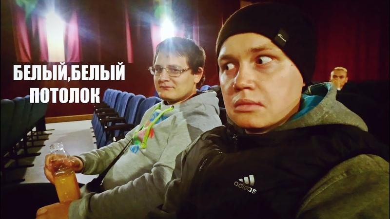 VLOG: ОБЗОР КИНОТЕАТРА ДК ШЕВЧЕНО / МНЕНИЕ О HELLFEST (2018) / МЕЛИТОПОЛЬ