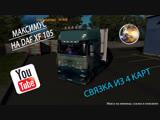 ЕТС 2 1.32 - Связка ProMods + RusMap + Юг + Казахстан - катаю на DAF XF 105