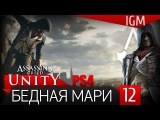 Прохождение Assassin's Creed Unity PS4 #12 - Бедная Мари