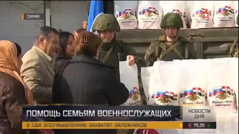 Офицеры российского центра в Сирии раздали гумпомощь семьям погибших солдат и инвалидов войны