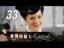 Тайны госпожи Кирсановой. Тело. 33 серия (2018) Исторический детектив @ Русские сериалы